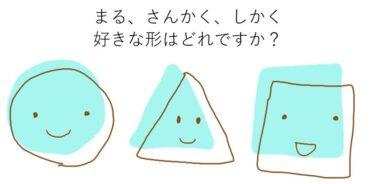 丸・三角・四角のうち好きな図形はどれ?80%が丸が好きと回答